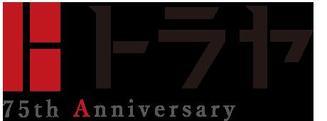 株式会社トラヤ | 千葉県銚子 | 文房具・OA事務機・オフィス家具 ロゴ